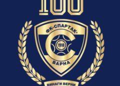 100 г СПАРТАК ВАРНА с 2 турнира, за фенове и деца, но нито дума за мач с италианския….