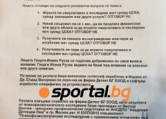 СТОЙЧО СТОИЛОВ поиска ПРОКУРАТУРАТА да влезе в ЧЕРНО МОРЕ и ЛУДОГОРЕЦ и да даде ТИТЛАТА на ЦСКА, след като видя резултатът от ДЕТЕКТОРА на ЛЪЖАТА