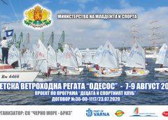 Министерството на спорта прави ветроходна регата за деца от 7 до 9 август във Варна