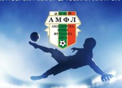 Рекордни 5 лиги и 51 отбора в Аматьорската минифутболна лига Варна